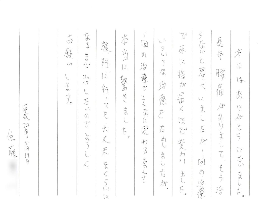 IMG_20130930_0030