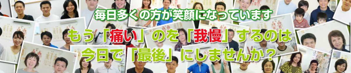 札幌市北区の整体マッサージ『からだ回復センター札幌』 テレビ・新聞・雑誌でも紹介された、女性の悩みに強いからだの専門院