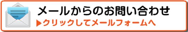 メールフォームバナー (2)